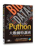 (二手書)Python大數據特訓班:資料自動化收集、整理、分析、儲存與應用實戰(附近3..