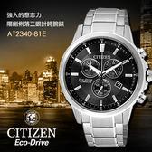【5年延長保固】CITIZEN AT2340-81E 鈦金屬光動能錶