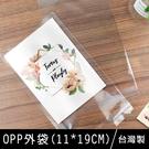 官方獨賣 珠友 HC-1007 台灣製OPP自黏外袋/透明包裝袋/口罩收納袋(11*19CM)-50入