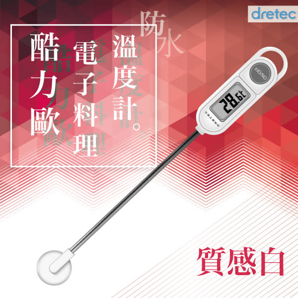 【dretec】『酷力歐』防水電子料理溫度計-白色