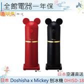 【一期一會】【日本代購】日本 Doshisha Mickey DHISD-18 迪士尼 手持 刨冰機 米奇 碎冰 剉冰機 聯名款