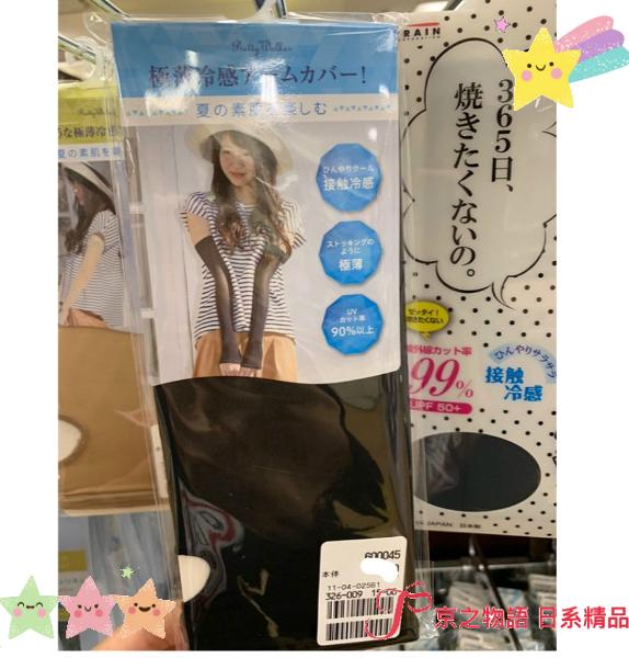 【京之物語】現貨-日本SUNAYAMA極薄接觸冷感露趾女性防曬袖套