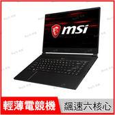 微星 msi GS65-8RE-029 電競筆電【i7 8750H/15.6吋/NV 1060 6G/固態硬碟/Win10/Buy3c奇展】