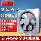 新飛換氣扇窗式排風扇家用油煙抽風機廚房衛生間排氣扇10寸單向 【優樂美】