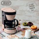 日本 咖啡機 露營 下午茶【U0160】日本Toffy復古四杯美式咖啡機(二色)  收納專科