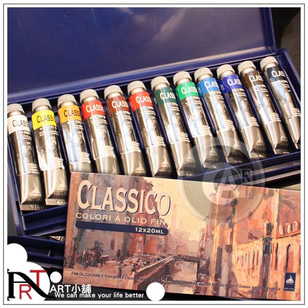 『ART小舖』義大利Maimeri美利 Classico經典系列 12色油畫顏料20ml 塑膠盒 No.0398055