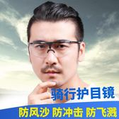 全館83折 MA護目鏡防風沙防塵眼鏡騎行勞保防霧防沖擊男女防紫外線防護眼鏡