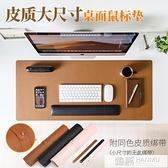 超大滑鼠墊皮質桌墊辦公家用書桌墊子大尺寸防滑易清潔 夏季新品