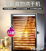 干果機 220V心馳水果烘干機食品家用小型干果機溶豆寵物食物脫水風干機器商用 618大促銷YYJ