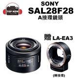 [贈 LA-EA3 ]  SONY SAL28F28 28mm F2.8 大光圈 定焦 單眼 相機 鏡頭 公司貨 【台南-上新】