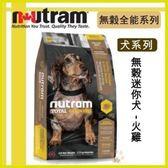 *WANG*【輸入折扣碼N600折600元】紐頓nutram《無穀全能-迷你犬 火雞配方T27》6.8kg