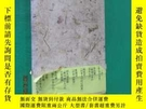 二手書博民逛書店日文書罕見日本精神の道標 作者簽名 共167頁Y15969 出版1997