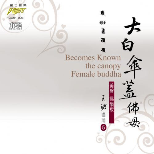 美聲佛韻版 5 大白傘蓋佛母  CD (音樂影片購)