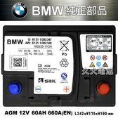 ✚久大電池❚ BMW 原廠電瓶 AGM 60 60AH 660A (EN) MINI R50 R53 R56 純正部品