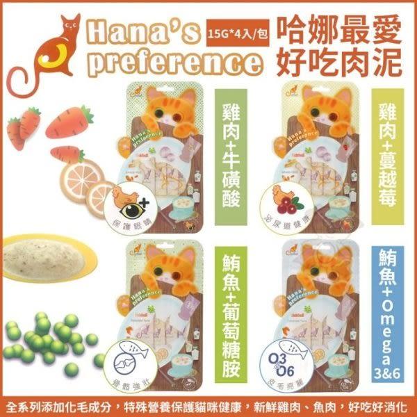 *KING WANG*【單包】CatFeet《哈娜最愛好吃肉泥-雞肉牛磺酸|雞肉蔓越莓|鮪魚葡萄糖胺|Omega3》