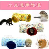 隧道棉窩玩具刺猬布窩 鬆鼠 龍貓 豚鼠 倉鼠寵物鑽筒