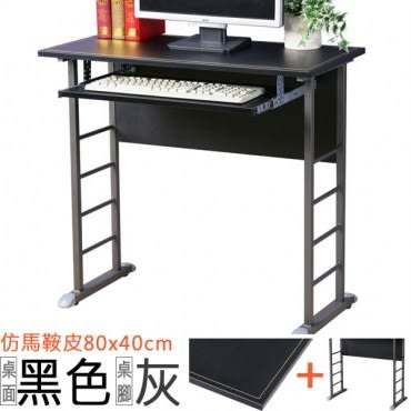 【Homelike】查理80x40工作桌(仿馬鞍皮-附鍵盤架)桌面-黑 / 桌腳