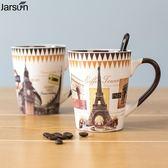 創意歐式馬克杯復古陶瓷杯子帶蓋勺個性咖啡牛奶茶水杯家用