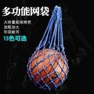 加粗籃球網兜籃球網袋手提