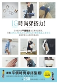 IG時尚穿搭力!日本超人氣平價時尚女王教你這樣穿,只要ZARA、H&M、GU、UNIQLO、無...