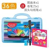 蠟筆 法24色36色塑料蠟筆兒童畫畫筆馬德培彩色蠟筆安全無毒嬰【快速出貨】
