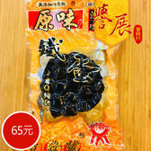 【譽展蜜餞】原味鐵蛋/原味/65元