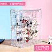 飾品收納盒 耳環盒子透明整理耳釘首飾項鍊收納盒韓國亞克力耳飾飾品防塵掛架   color shop