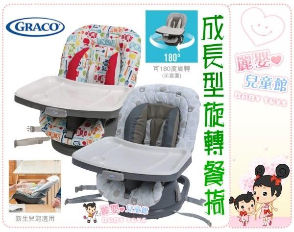 麗嬰兒童玩具館~GRACO 180度可旋轉式餐椅(小蘋果/點點熊)-多種互動用餐模式.超長期使用