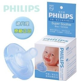 【PHILIPS香草奶嘴】早產/新生兒專用奶嘴(5號粉藍天然味)