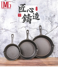 【LMG】日式鑄鐵鍋三件組-贈瀝油小夾