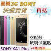 SONY XA1 Plus 雙卡手機,送 空壓殼+玻璃保護貼,24期0利率