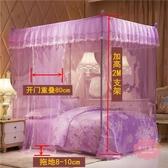 蚊帳 單開門老式簡約家用紋賬雙門支架桿落地蚊帳1.8m床1.5m單人1.2米【快速出貨】