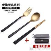 筷子勺子套裝1雙學生成人韓國可愛筷盒304不銹鋼便攜式餐具三件套 滿天星