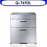 (含標準安裝)《結帳打9折》櫻花【Q-7692L】落地式全平面70cm(與Q7692L)烘碗機銀色