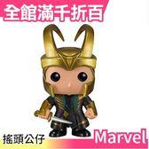 【小福部屋】日本【洛基】Marvel DC 漫威 FUNKO POP 搖頭公仔 復仇者聯盟【新品上架】