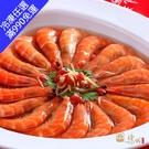 【饗城】窖藏冰醉蝦(1000g/盒)(2022.07.17)