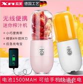 充電榨汁機USB充電果汁杯豆漿寶寶輔食搖搖炸汁機   【全館免運】