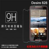 ☆超高規格強化技術 HTC Desire 828 鋼化玻璃保護貼/強化保護貼/9H硬度/高透保護貼/防爆/防刮