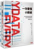 一次看懂小數據:MIT經濟學家帶你搞懂生活中的統計數字,聰明做決定