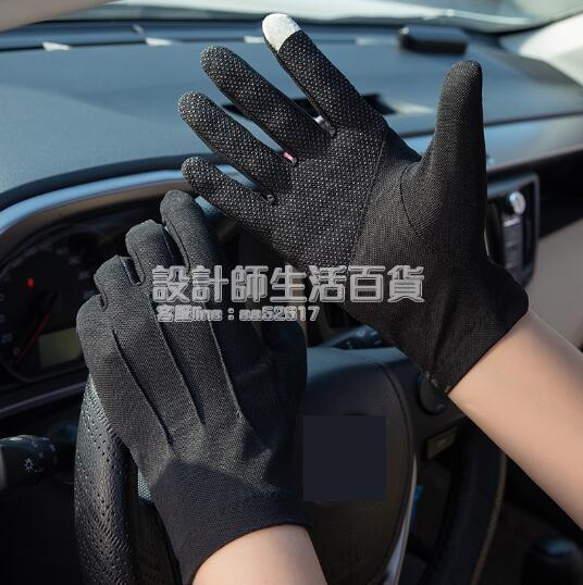 手套男騎行手套全指薄款夏季駕駛員專用開車透氣春秋摩托車機車 設計師生活百貨