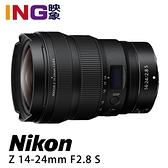 【預購新上市】登錄延長保固1年 NIKON Z 14-24mm F/2.8 S 國祥公司貨 Z系列 超廣角變焦鏡頭 F2.8S