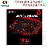 電競專用 FANTECH MP44 精準控制型精密防滑電競滑鼠墊 44x35x0.4cm 感應快速