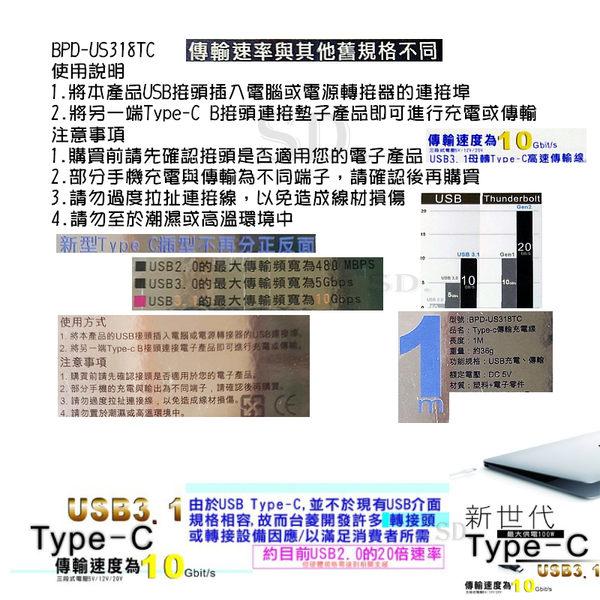 神寶SH (US318TC) USB3.1 A母 to Type-C 傳輸轉接線 SB34570