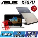 【ASUS華碩】【直升8G】【贈電腦包+滑鼠】【480G SSD+1TB雙碟改裝版】X507UB ◢15.6吋8代特規版筆電 ◣