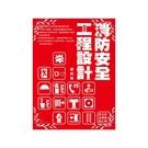 消防安全工程設計(4版)