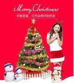 聖誕節裝飾品1.5米1.8米2.1米3米聖誕樹套餐60/150cm豪華