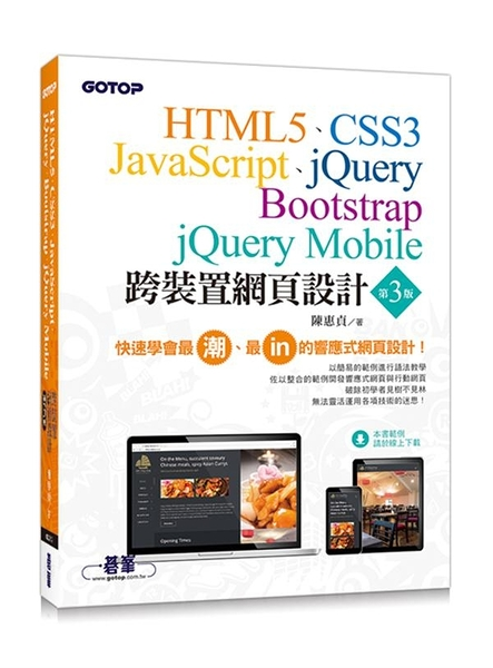 (二手書)跨裝置網頁設計:HTML5、CSS3、JavaScript、jQuery、Bootstrap、jQuery Mob..