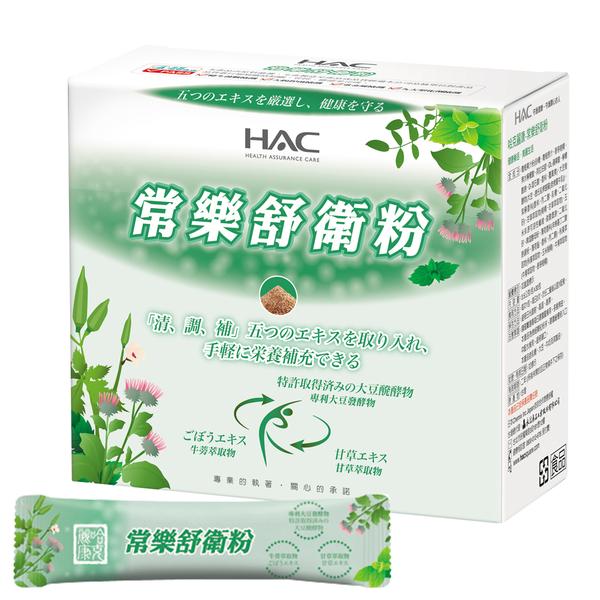 【永信HAC】常樂舒衛粉 (30包/盒)