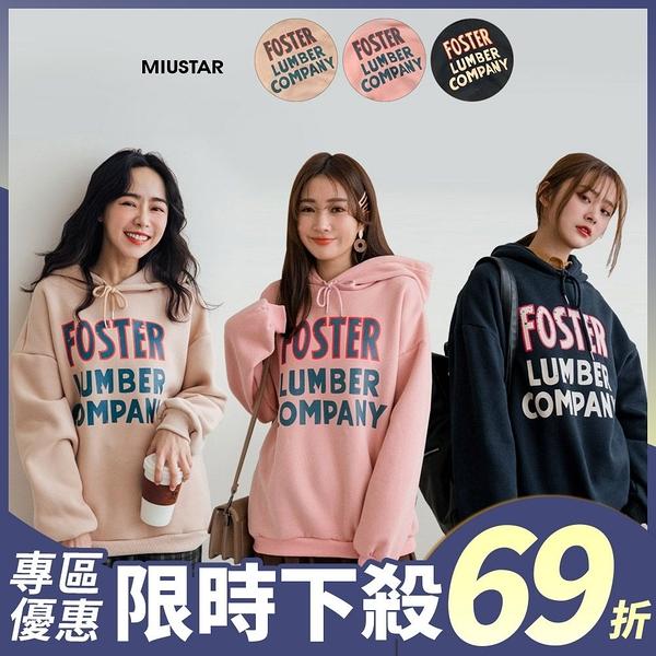 現貨-MIUSTAR FOSTER斑駁感配色膠印連帽內刷毛棉質上衣(共3色)【NH3672】