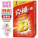 【即期品】克補B群+鐵 30錠 (保存期...